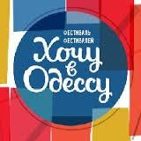 Одесса приглашает на Фестиваль фестивалей