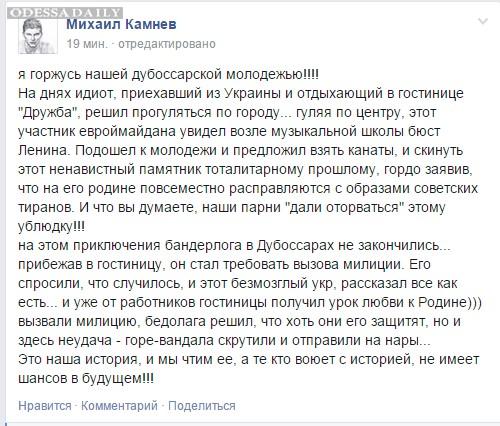 Провокация в Приднестровье!!!!!КГБ Приднестровья арестовал украинского туриста.
