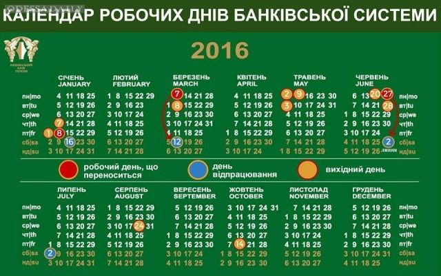Ближайшие выходные в Украине продлятся четыре дня