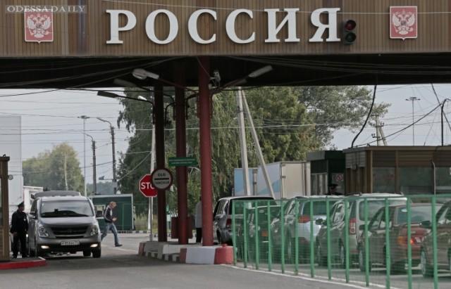 РФ закрыла пункт пропуска на границе с Украиной