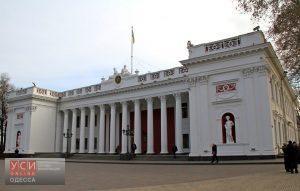 Одесская мэрия вкладывает 11,5 миллионов в приобретенное здание «Краяна»
