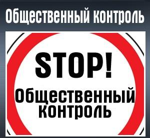 Стоп коррупции на транспорте!
