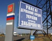 В Украину не пустили 1,6 тыс. россиян