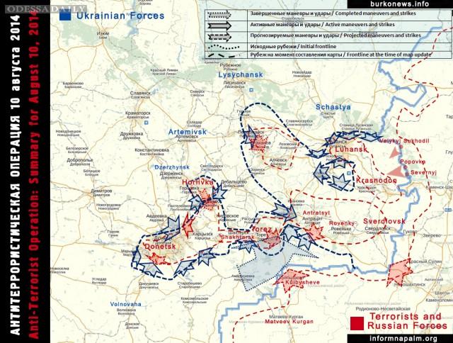 Антитеррористическая операция в Украине. Сводка по состоянию на 10 августа 2014