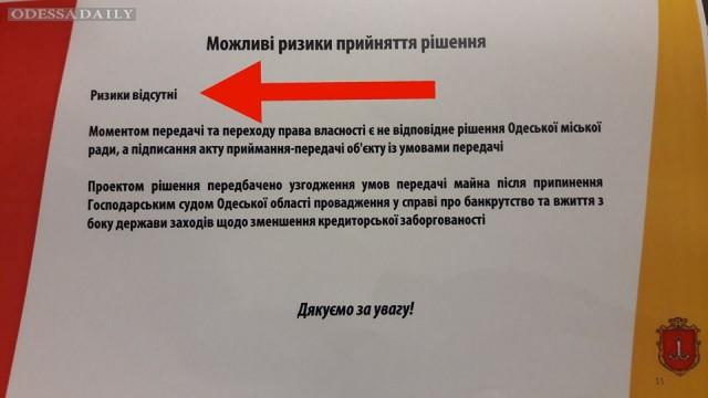 Ярослав Берендаков: Как Одесская мэрия вместе с Ахметовым хотят нас поиметь