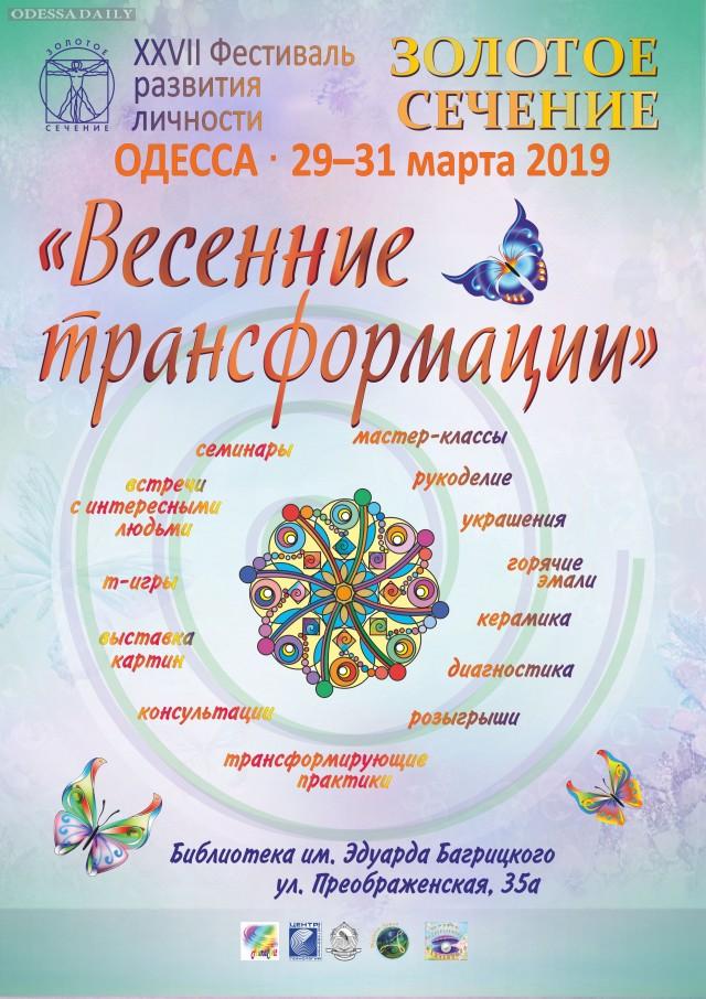 Приглашаем на XXVII фестиваль развития личности Золотое Сечение!