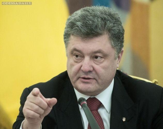Порошенко: Ограниченные экономические отношения с ОРДЛО – часть стратегии возвращения Донбасса