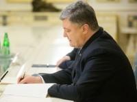 Порошенко подписал бюджет на 2017 год