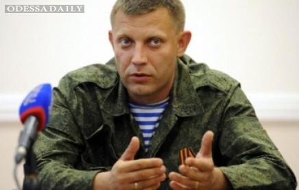 Захарченко заявил, что не пустит миротворцев ООН, а будет возвращать оккупированные Украиной земли