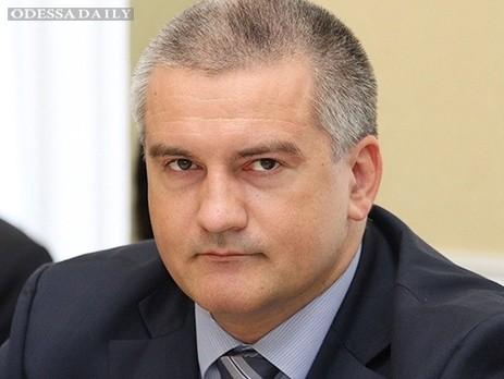 СМИ: Аксенов просит не присылать в Крым российских чиновников