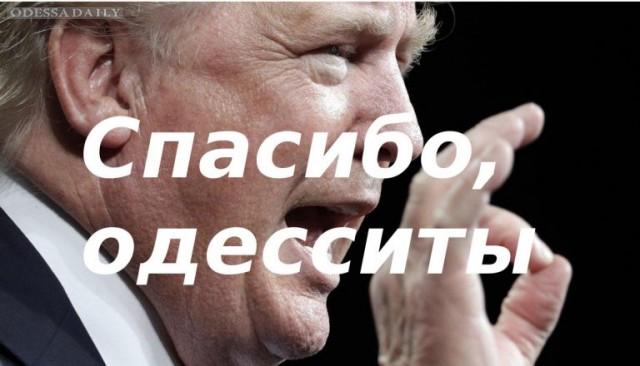«Одесситы» за Трампа: как проголосовали в городах-тезках Одессы в США