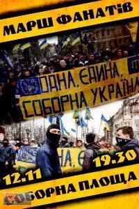 Футбольных фанатов со всей страны зовут на марш в Одессу