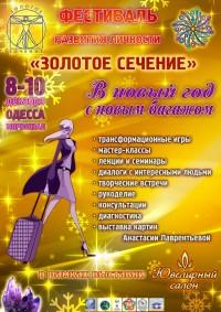 XXIII Фестиваля Развития Личности «Золотое Сечение» приглашает друзей!
