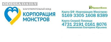 Катерина Ножевникова: «Монстры» строят «Замок»