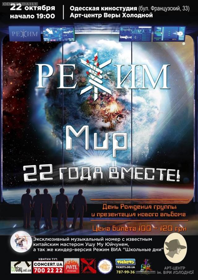 Концерт рок- группы Режим на Одесской киностудии