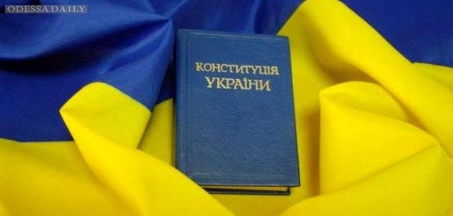 День Конституции пройдет в Одессе с концертом