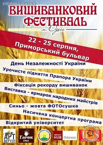 Вышиванковый фестиваль – 2014