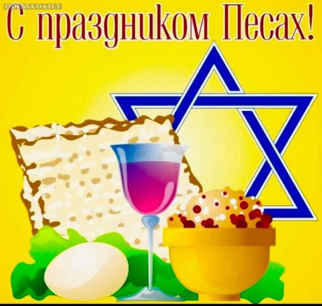 Праздник Песах