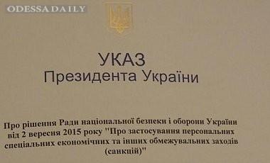 Вступил в силу указ Порошенко о санкциях против России