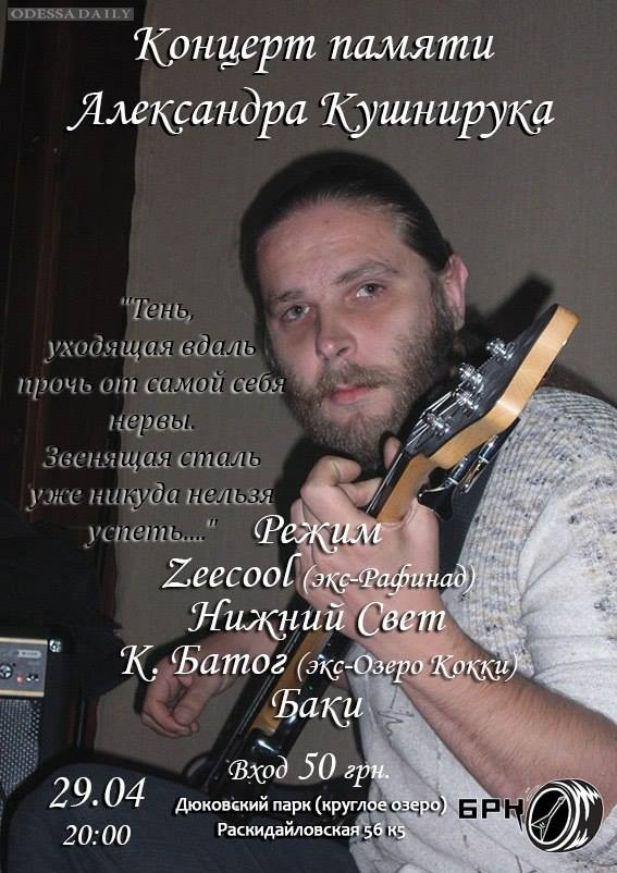 Концерт памяти экс бас-гитариста рок-группы РЕЖИМ Александра Кушнирука