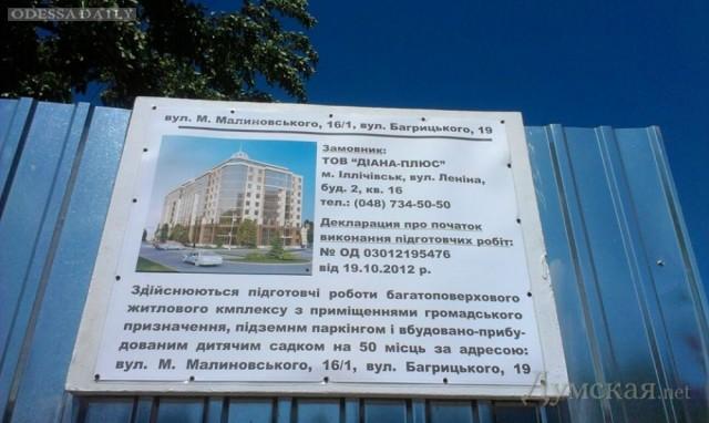 В Одессе сносят детский садик