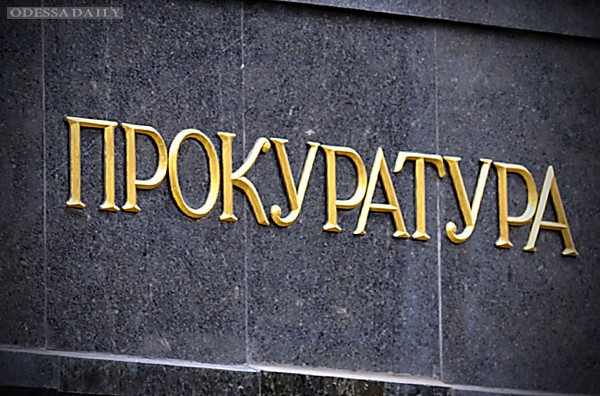 В Одессе приняли свыше тысячи заявок от желающих занять руководящие должности в местных прокуратурах