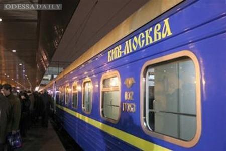 Поезда Киев-Москва уже отменены