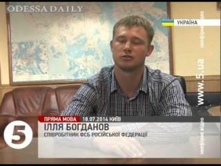 Лейтенант ФСБ перешел на сторону Украины для борьбы с антинародным путинским режимом. ВИДЕО