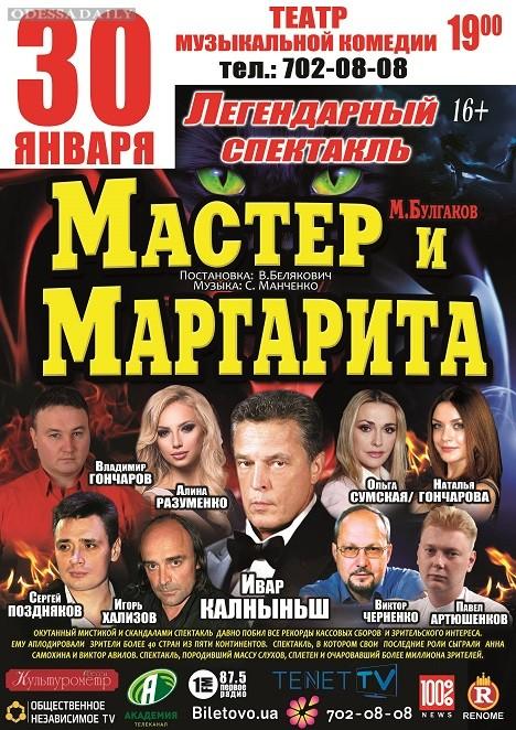 Легендарный спектакль «Мастер и Маргарита»- в Одессе!