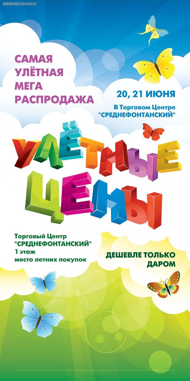 «Улетные цены» в ТЦ «Среднефонтанский»
