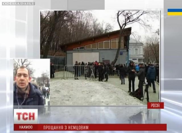 В Москве проститься с Немцовым пришли сотни россиян, которых пускают только через металлоискатели