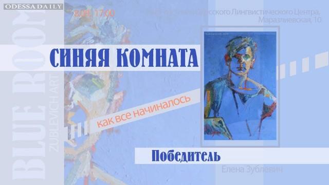 Выставка Синяя комната художницы Елены Зублевич откроется 8 сентября