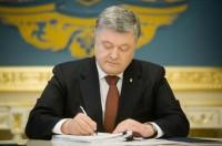 Порошенко подписал закон о социзменениях в госбюджет-2017