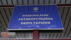 НАБУ ищет директора в Одесское территориальное управление