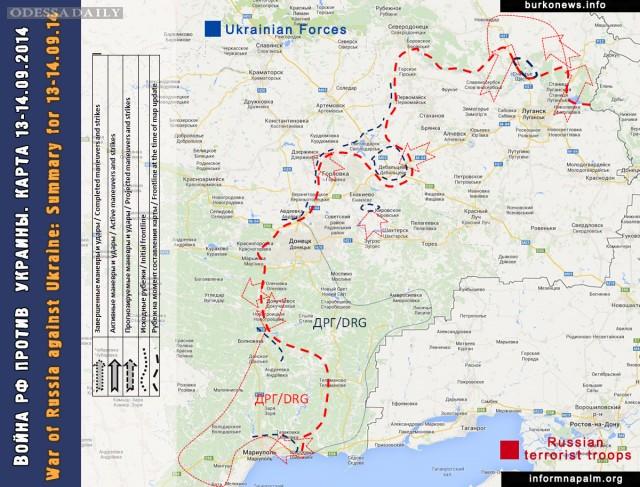Террористическая война РФ против Украины. Сводка по итогам 13-14 сентября 2014