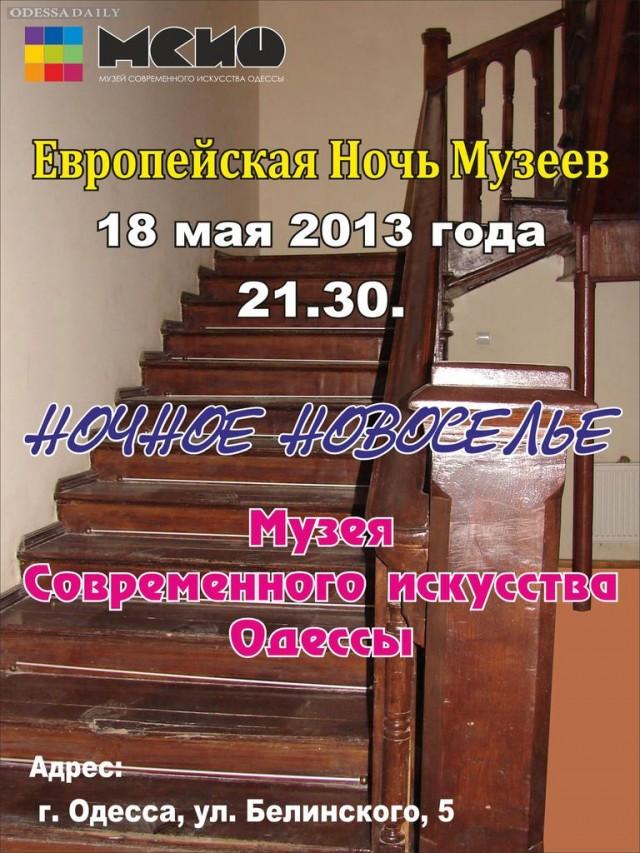 Европейская «Ночь в музее» в Одессе -