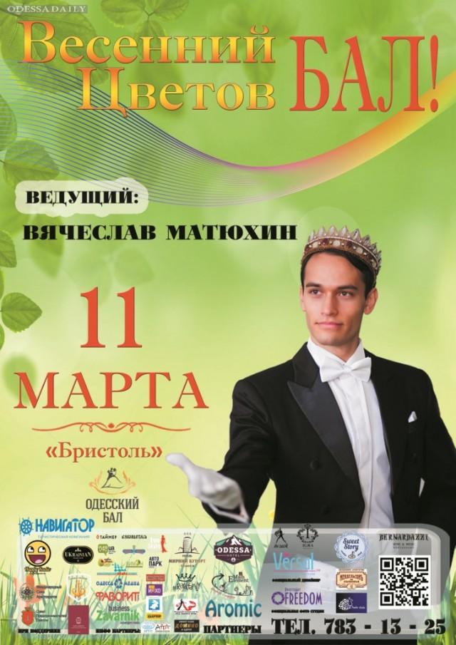 VII Одесский Бал – Весенний Бал Цветов!