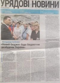 Ярослав Берендаков: О предвыборной кампании пана Гройсмана