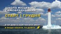 Игорь Бычков: 1 декабря начнется новый курс одесской Школы местного самоуправления!