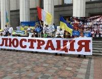 Люстрация в Украине стартует с 16 октября