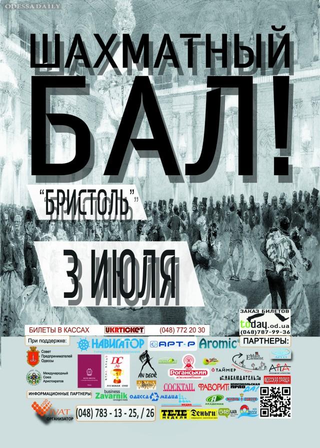 III Одесский бал – Шахматный Бал-Маскарад !