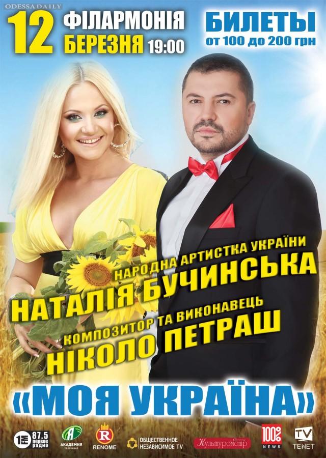 12 марта в одесской областной филармонии концерт Наталии Бучинской и Николо Петраша -  Моя Украина