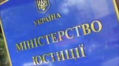Работа госреестров полностью восстановлена - Минюст