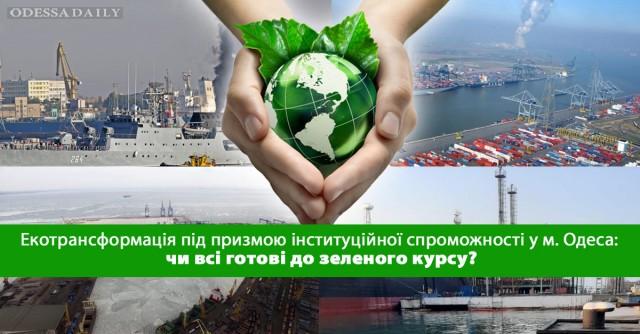 Екотрансформація під призмою інституційної спроможності у м. Одеса: чи всі готові до зеленого курсу?