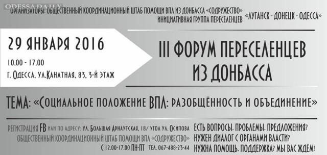 Третий ФОРУМ Переселенцев из Донбасса