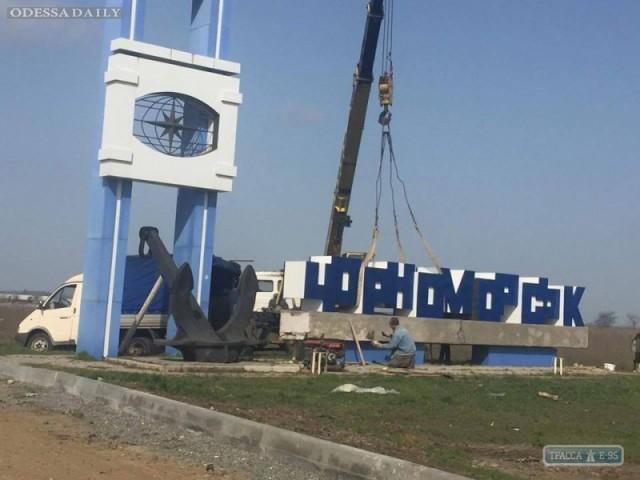 Коммунальщики установили на въезде в бывший Ильичевск новое название – Черноморск