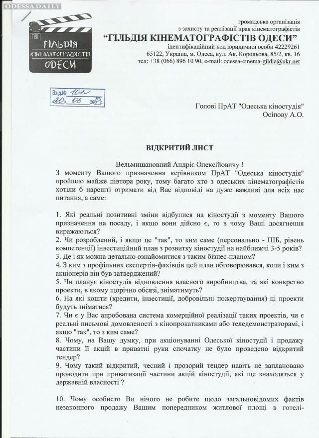 Ситуация с Одесской киностудией. Открытое письмо кинематографистов
