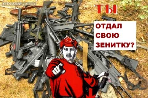 Одесская милиция объявила месячник добровольной сдачи оружия