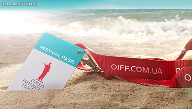 8-Й Одесский кинофестиваль открывает продажу фестивальных абонементов по самой низкой цене!
