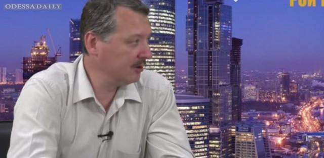 Гиркин заявил о заговоре против Путина и его скором свержении
